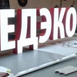 Вывески по дизайн-коду и полиграфия, Челябинск