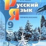 Репетитор по русскому языку, Челябинск