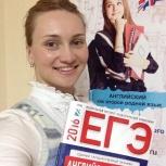 Подготовка к ЕГЭ по английскому, Челябинск