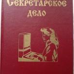 Секретарское дело, Челябинск