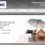 Разработка сайтов, продвижение в социальных сетях, Челябинск