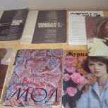 Журнал мод  1978-1986 год, Челябинск