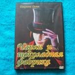"""Диск DVD - """"Чарли и шоколадная фабрика""""(Дж.Депп), Челябинск"""