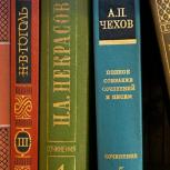 Книги более 1000 томов оптом, Челябинск