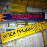 Куплю электроды для сварки озс-4 ммк, Челябинск