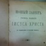 Книга Новый Завет Господа Нашего, Челябинск