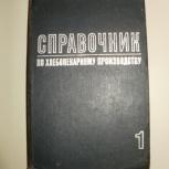 Михелев Справочник по хлебопекарному производству, т 1, Челябинск