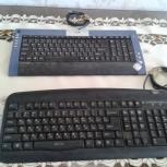 Продам клавиатуры, Челябинск
