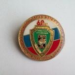 """Значок  """" 60 лет"""", Челябинск"""