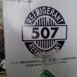 Фреон R 12. R 404a. R 507.  Danfoss / zenny, Челябинск