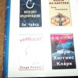 избранные романы ридерз дайджест, Челябинск