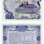 Облигации 1992 года, Челябинск
