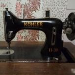 Швейная машинка немецкая хофлер, Челябинск