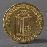 """Монеты 2013г """"Кронштадт"""", Челябинск"""
