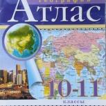Атлас 10-11 класс -География, Челябинск