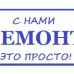 Ремонт под ключ,все виды работ, Челябинск
