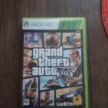 Продаю Grand Theft Auto V для XBOX 360, Челябинск