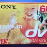 Видеокассета Sony mini DV Digital Premium Франция, Челябинск
