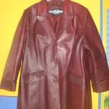 куртка кожа, Челябинск