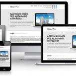 Адаптация сайта под мобильные устройства, Челябинск