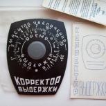 Корректор выдержки (1975 г.)-новый, Челябинск