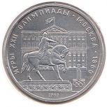 Продажа юбилейных и памятных монет СССР и современной России, Челябинск
