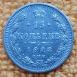 15 копеек 1913 С.П.Б. В.С. Серебро, Челябинск