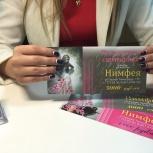 Подарочные сертификаты от салона нимфея!!!, Челябинск