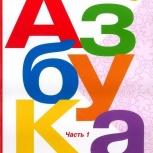 Продам учебники за 1 класс, школа россии, Челябинск