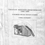 Сепаратор рентгенорадиометрический срф4-150М, Челябинск
