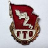 Знак комплекса г.Т.О.1-й ступени 1972-1975 г з.С.З., Челябинск