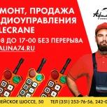 Радиуправление talecrane_ремонт, обслуживание, продажа, Челябинск
