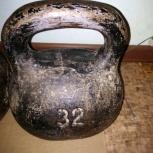 Гиря 32 кг, Челябинск
