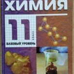 Учебник Химия 11 кл. Габриелян Базовый уровень, Челябинск