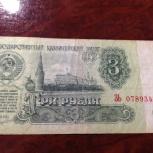 Купюра 3 рубля с интересным номером, Челябинск