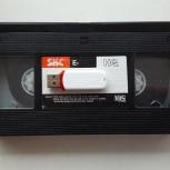 Оцифровка видеокассет, Челябинск