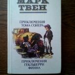 Марк Твен, Челябинск
