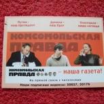 """Календарик прикольный  """"путин- бодров(мл.)- плисецкая """"  - 2002 г., Челябинск"""