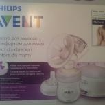 Продам электронный молокоотсос Philips Avent, Челябинск