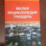 Эрик Найман Малая энциклопедия трейдера, Челябинск