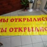 Баннер, Челябинск