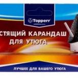 Карандаш для утюга продается., Челябинск