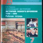 Рабочая тетрадь - Всеобщая история - 7 класс, Челябинск