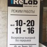 Сервисный центр, Челябинск