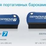 Портативные барокамеры oxynova  премиум класса (производство канада), Челябинск