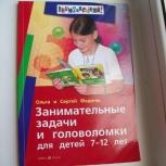 Занимательные задачи и головоломки для детей 7-12 лет, Челябинск