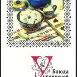 Набор открыток блюда украинской кухни 1970 год, Челябинск