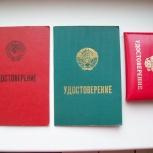 Корочки для музея с.С.С.Р., Челябинск