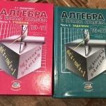 Учебник по алгебре 10-11 класс, Челябинск