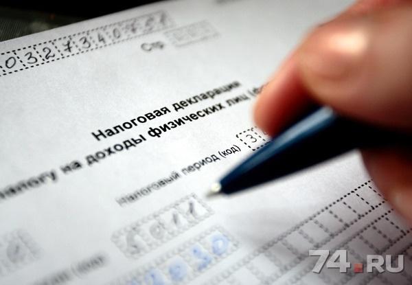 Где сделать декларацию 3 ндфл в челябинске реквизиты для регистрации ип томск